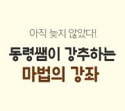 /메가선생님_v2/수학/곽동령/메인/홍보