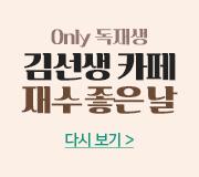 /메가선생님_v2/국어/김동욱/메인/김선생카페
