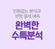 /메가선생님_v2/사회/김종익/메인/완벽한 수특분석