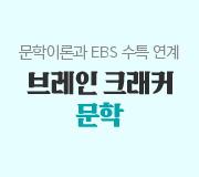 /메가선생님_v2/국어/이원준/메인/20 브크문학