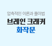 /메가선생님_v2/국어/이원준/메인/20 브크 화작문