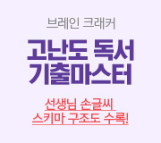 /메가선생님_v2/국어/이원준/메인/20기출마스터