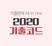 /메가선생님_v2/수학/양승진/메인/2020 기출코드