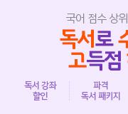 /메가선생님_v2/국어/김동욱/메인/독서 이벤트