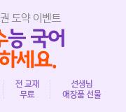 /메가선생님_v2/국어/김동욱/메인/독서 이벤트 2