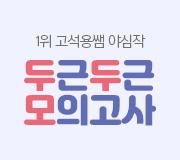 /메가선생님_v2/과학/고석용/메인/두근두근