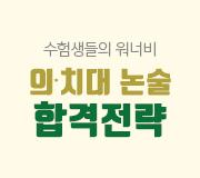 /메가선생님_v2/논술/전현정/메인/1