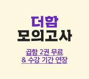 /메가선생님_v2/국어/유대종/메인/더함이벤트