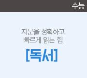/메가선생님_v2/국어/최인호/메인/기출1