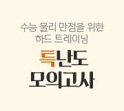 /메가선생님_v2/과학/강민웅/메인/특난도 모의고사1