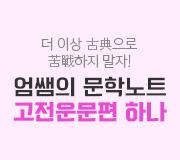 /메가선생님_v2/국어/엄선경/메인/고전운문