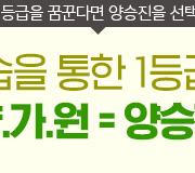 /메가선생님_v2/수학/양승진/메인/양가원2