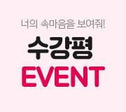 /메가선생님_v2/과학/정우정/메인/수강평 이벤트