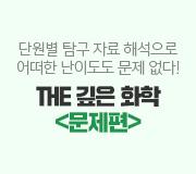 /메가선생님_v2/과학/정우정/메인/문제편