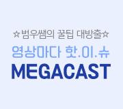 /메가선생님_v2/영어/김범우/메인/메가사관학교