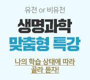 /메가선생님_v2/과학/박지향/메인/맞춤형 특강 1단 배너