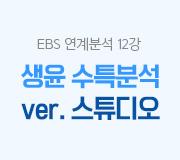 /메가선생님_v2/사회/강상식/메인/생윤 수특 스튜디오