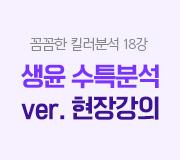 /메가선생님_v2/사회/강상식/메인/생윤 수특 현장