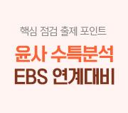 /메가선생님_v2/사회/강상식/메인/윤사 수특분석