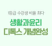 /메가선생님_v2/사회/강상식/메인/생윤 개념 디톡스