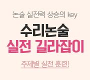 /메가선생님_v2/논술/김종두/메인/길라잡이