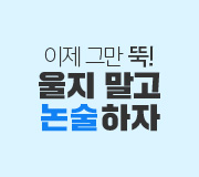 /메가선생님_v2/논술/박기호/메인/울지말고