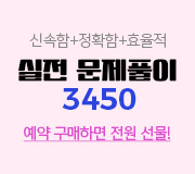 /메가선생님_v2/과학/고석용/메인/문풀 예약 판매