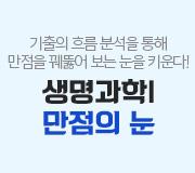 /메가선생님_v2/과학/김희석/메인/만점의 눈
