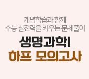 /메가선생님_v2/과학/김희석/메인/하프 모의고사