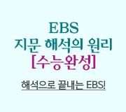 /메가선생님_v2/영어/김기철/메인/2020 수능완성