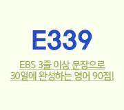 /메가선생님_v2/영어/김기철/메인/E339