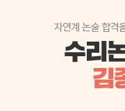/메가선생님_v2/논술/김종두/메인/1타