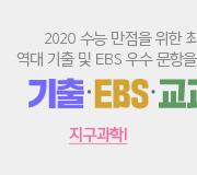 /메가선생님_v2/과학/박선/메인/2020재해석