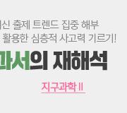 /메가선생님_v2/과학/박선/메인/2020재해석_2