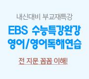 /메가선생님_v2/영어/이수현/메인/EBS