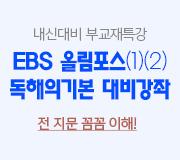 /메가선생님_v2/영어/이수현/메인/올림포스