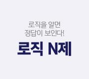 /메가선생님_v2/과학/한종철/메인/로직엔제