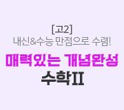 /메가선생님_v2/수학/하정민/메인/1