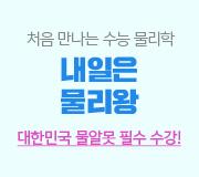/메가선생님_v2/과학/강민웅/메인/내일은 물리왕