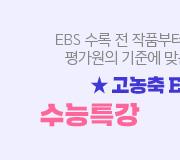 /메가선생님_v2/국어/엄선경/메인/세트,수특