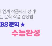 /메가선생님_v2/국어/엄선경/메인/세트,수완