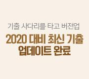 /메가선생님_v2/과학/김성재/메인/2020기타업1