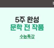 /메가선생님_v2/국어/신동우/메인/20EBS수특
