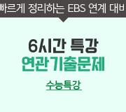 /메가선생님_v2/국어/신동우/메인/20Ebs연관기출