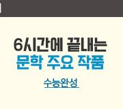 /메가선생님_v2/국어/신동우/메인/20EBS수완