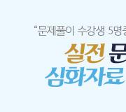 /메가선생님_v2/과학/엄영대/메인/문제풀이 이벤트1