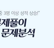 /메가선생님_v2/과학/엄영대/메인/문제풀이 이벤트
