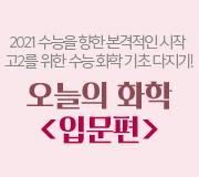 /메가선생님_v2/과학/정우정/메인/개정 수능 입문
