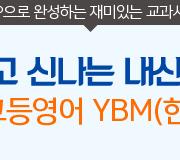 /메가선생님_v2/영어/김보미/메인/YBM