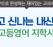 /메가선생님_v2/영어/김보미/메인/지학사